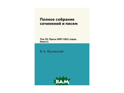 Полное собрание сочинений и писем. Том 10. Проза 1807-1811 годов. Книга 1