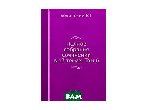 Полное собрание сочинений в 13 томах. Том 6
