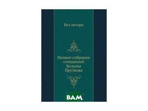 Полное собрание сочинений Козьмы Пруткова