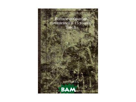 Полное собрание сочинений в 13 томах. Том 8