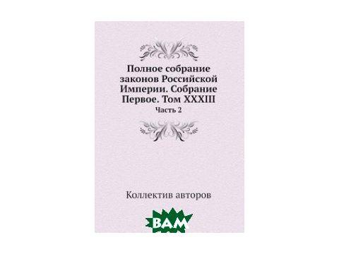 Полное собрание законов Российской Империи. Собрание Первое. Том XXXIII