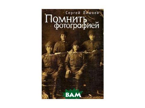 Помнить фотографией Киев