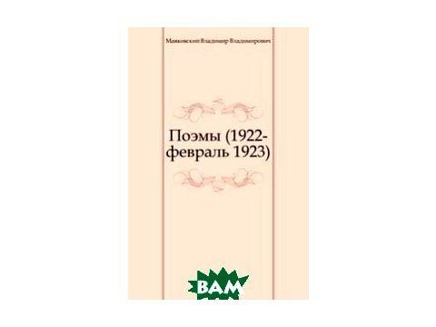 Поэмы (1922-февраль 1923)