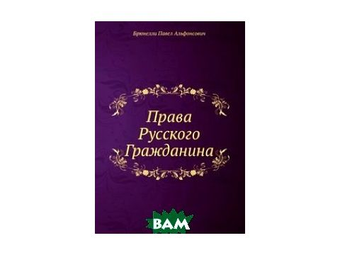 Права Русского Гражданина