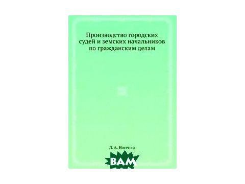 Производство городских судей и земских начальников по гражданским делам