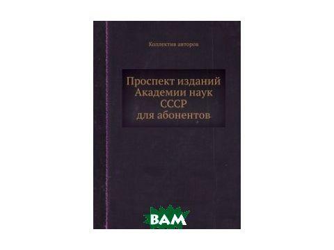 Проспект изданий Академии наук СССР для абонентов