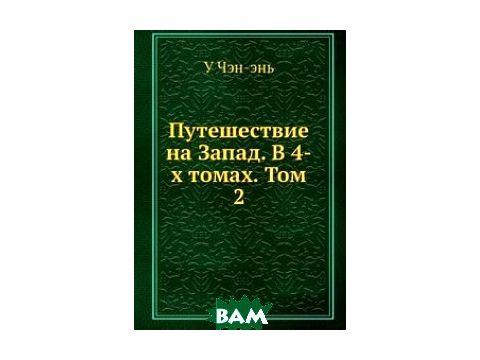 Путешествие на Запад. В 4-х томах. Том 2