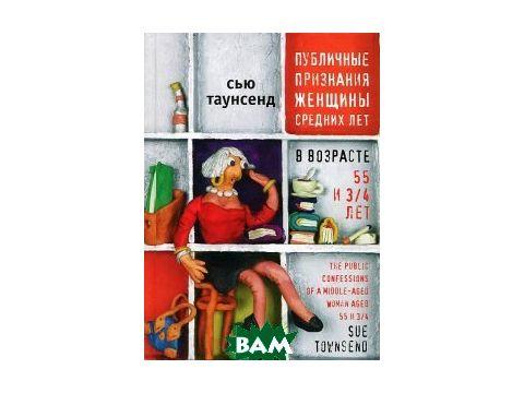 Публичные признания женщины средних лет в возрасте 55 и 3/4 лет Киев