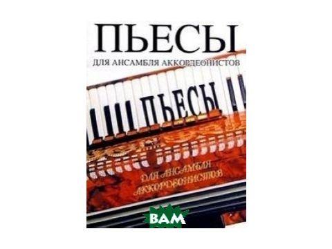 Пьесы для ансамбля аккордеонистов Киев