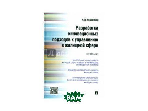 Разработка инновационных подходов к управлению в жилищной сфере. Мнография Киев