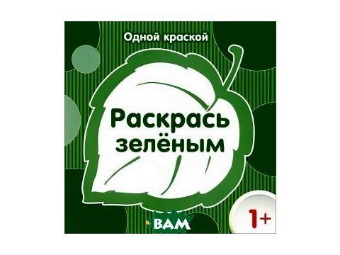 Раскрась зелёным Киев