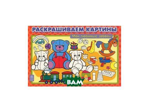Раскрашиваем картины. Мои любимые забавы Киев