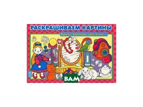 Раскрашиваем картины. Куклы,бантики,цветочки... Киев