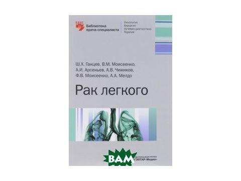 Рак легкого. Библиотека врача-специалиста Киев