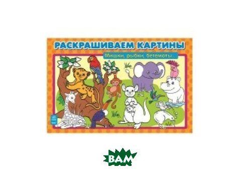 Ранок.Раскр.картины.Мишки,рыбки,бегемоты... Киев