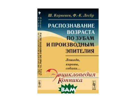 Распознавание возраста по зубам и производным эпителия: лошади, коровы, собаки... Киев