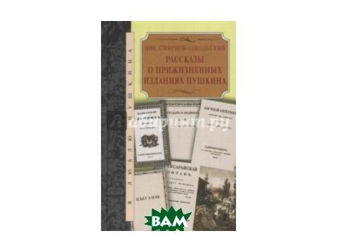 Рассказы о прижизненных изданиях Пушкина Киев