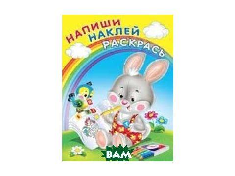 Раскраска с наклейками Зайка Киев