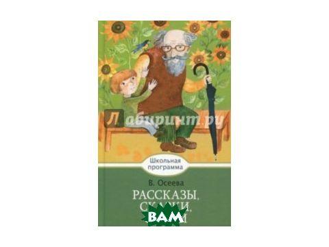 Рассказы, сказки, стихи Киев