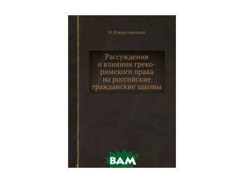 Рассуждения о влиянии греко-римского права на российские гражданские законы