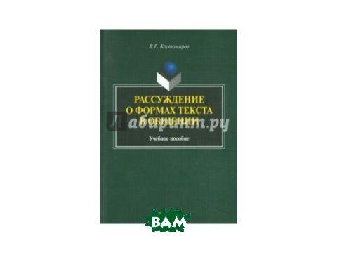 Рассуждение о формах текста в общении. Учебное пособие Киев