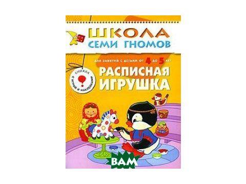 Расписная игрушка. Для занятий с детьми от 4 до 5 лет. Книжка с игрой и наклейками Киев
