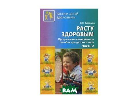 Расту здоровым. Программно-методическое пособие для детского сада. В 2-х частях. Часть 2 Киев