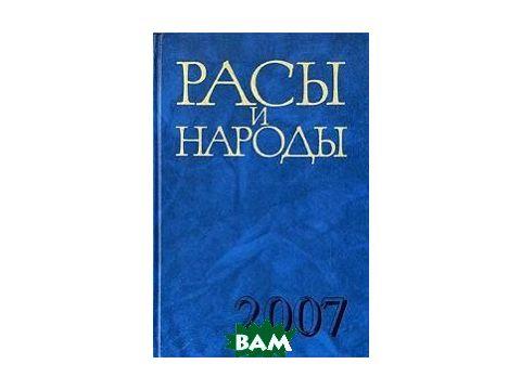Расы и народы. 2007 Киев