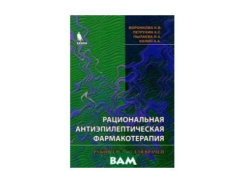 Рациональная антиэпилептическая фармакотерапия. Руководство для врачей Киев