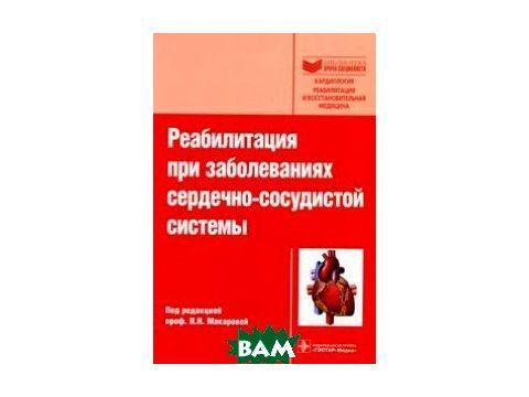 Реабилитация при заболеваниях сердечно-сосудистой системы. Серия  Бибилиотека врача-специалиста Киев