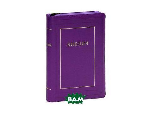 РБО.Библия (1124) 077ZTI.(фиолет.) больш.,кож.на молн.,зол.обр Киев