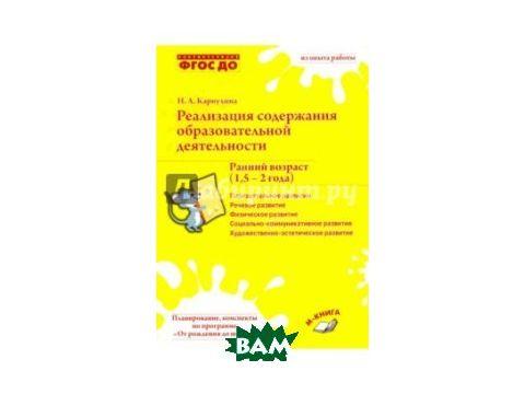 Реализация содержания образовательной деятельности. Ранний возраст (1,5-2 года). Практ. пособие Киев
