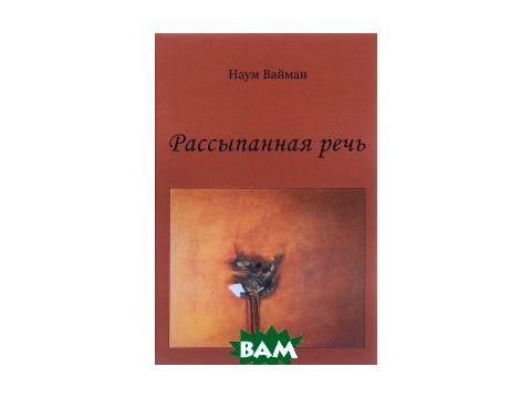 Рассыпанная речь. Стихи Киев