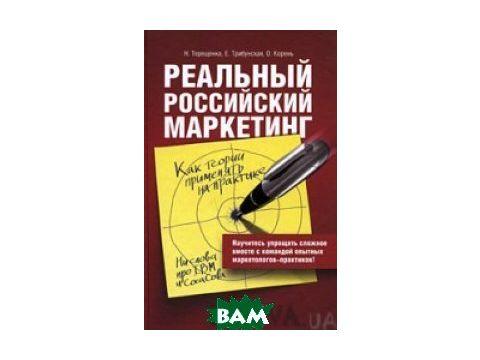 Реальный российский маркетинг. Как теории применять на практике