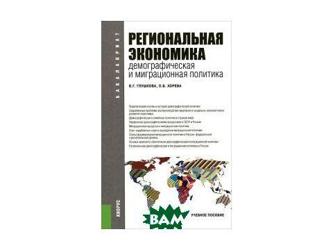 Региональная экономика. Демографическая и миграционная политика. Учебное пособие для бакалавриата Киев