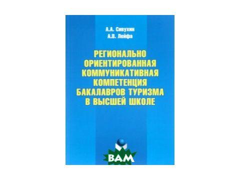 Регионально ориентированная коммуникативная компетенция бакалавров туризма в высшей школе Киев