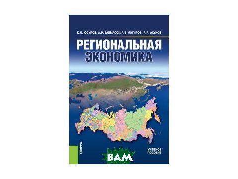 Региональная экономика (для бакалавров). Учебное пособие Киев