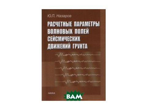Расчетные параметры волновых полей сейсмических движений грунта Киев