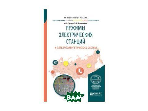 Режимы электрических станций и электроэнергетических систем. Учебное пособие для вузов Киев