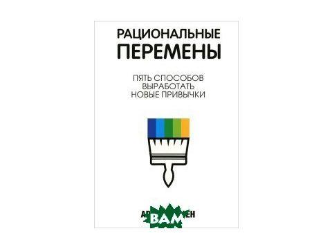 Рациональные перемены. Практическое пособие Киев