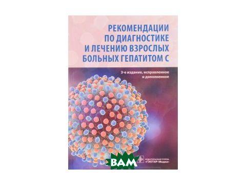 Рекомендации по диагностике и лечению взрослых больных гепатитом С Киев