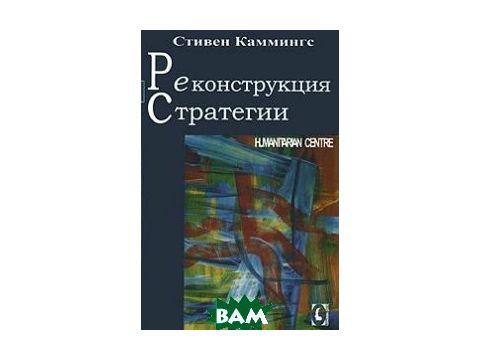 Реконструкция стратегии Киев