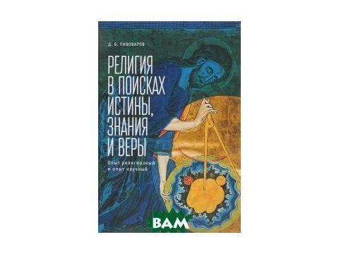 Религия в поисках истины, знания и веры. Опыт религиозный и опыт научный Киев