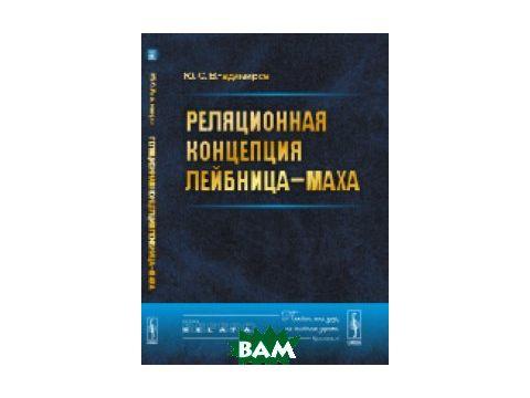 Реляционная концепция Лейбница Маха Киев