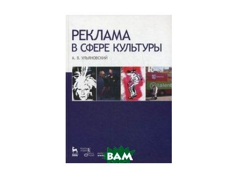 Реклама в сфере культуры. Учебное пособие Киев