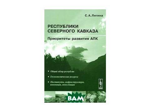 Республики Северного Кавказа. Приоритеты развития агропромышленного комплекса Киев