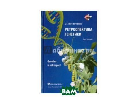 Ретроспектива генетики. Genetics in retrospect. Курс лекций (+CD) Киев