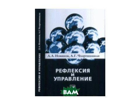 Рефлексия и управление: математические модели Киев