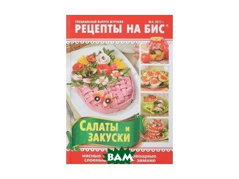 Рецепты на бис  4/2017г.Салаты и закуски Киев