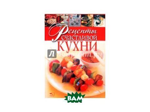 Рецепты счастливой кухни Киев